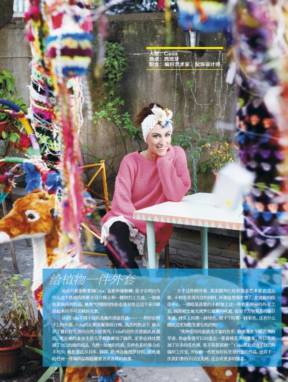 全球调查编织艺术家版 (1)